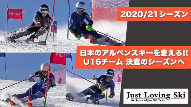 2021 選手権 大会 技術 全日本 スキー