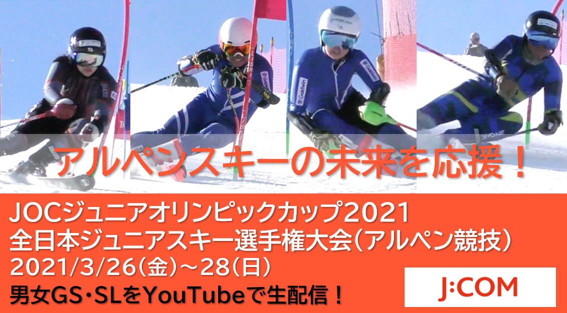 全日本 スキー 連盟