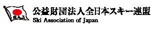 公益財団法人全日本スキー連盟