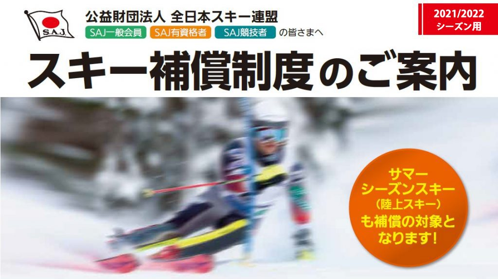 スキー補償制度のご案内