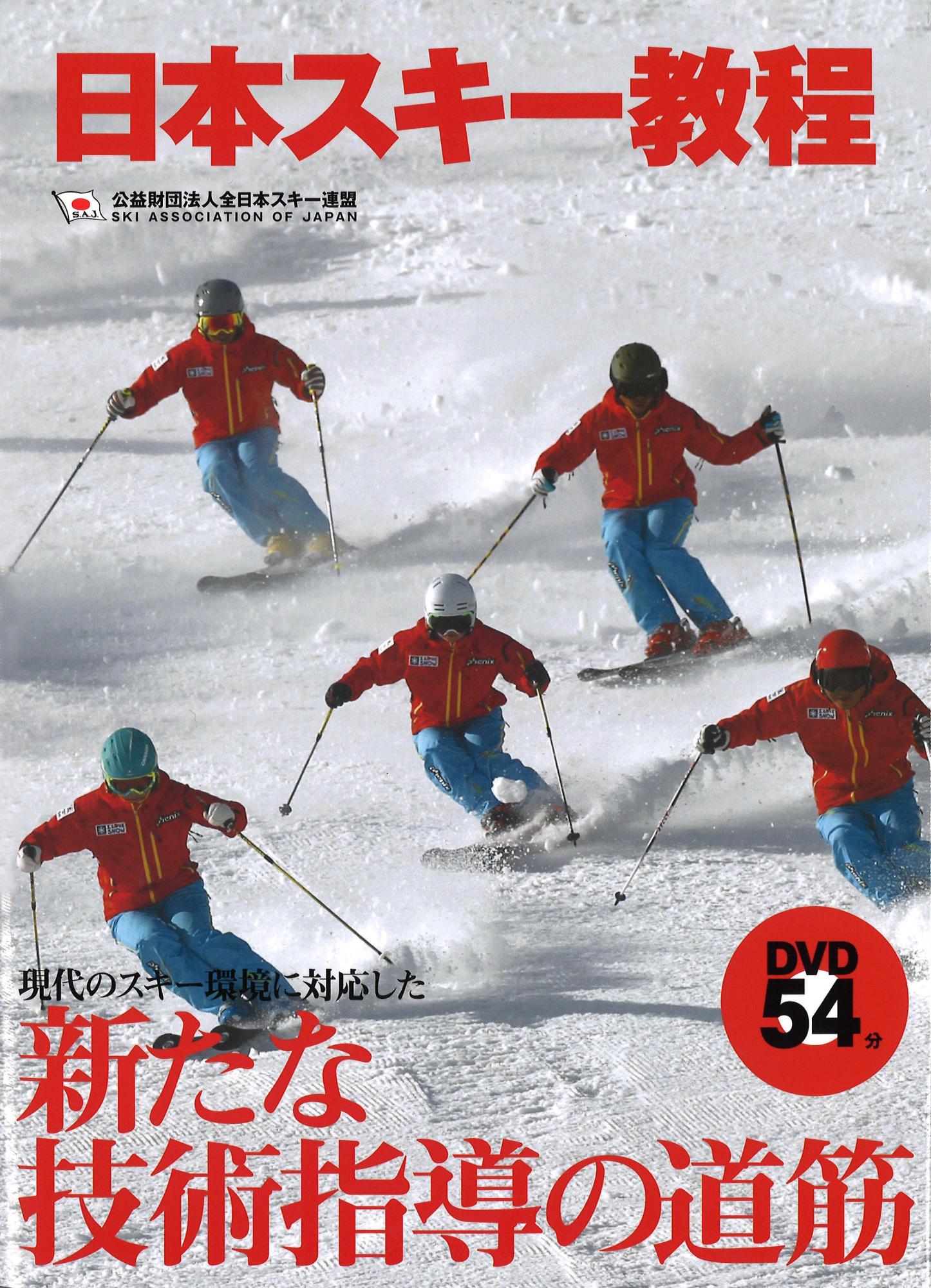 日本スキー教程_表紙_01