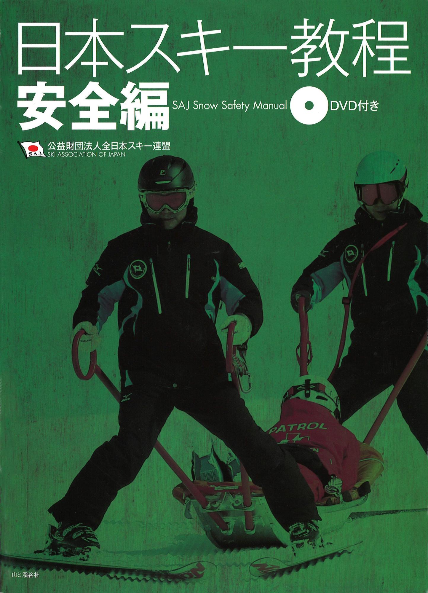 日本スキー教程_安全編_表紙_01